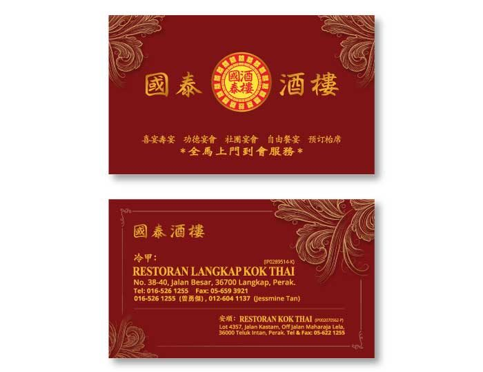 de owl, business card, Kok Thai LangKap