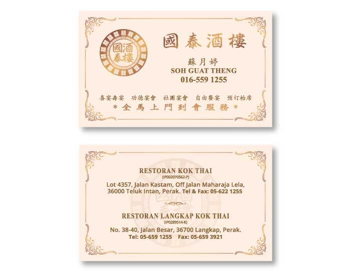 de owl, business card, Kok Thai Teluk intan