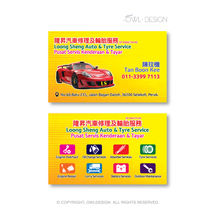 de owl, business card, Loong Sheng