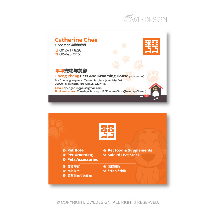 de owl, business card, Pheng Pheng Dogs