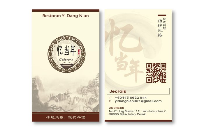 de owl, business card, Yi Dang Nian