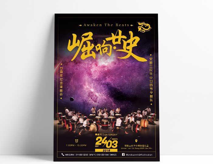 de owl, poster, SMJK San Min 24 Drum