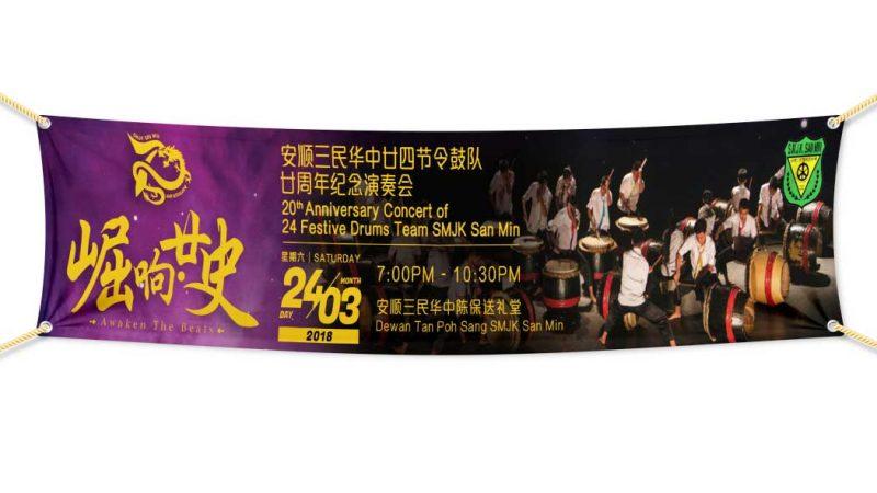 de owl, banner, SMJK San Min 24 Drum