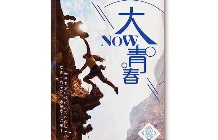 de owl, book design, Da Now