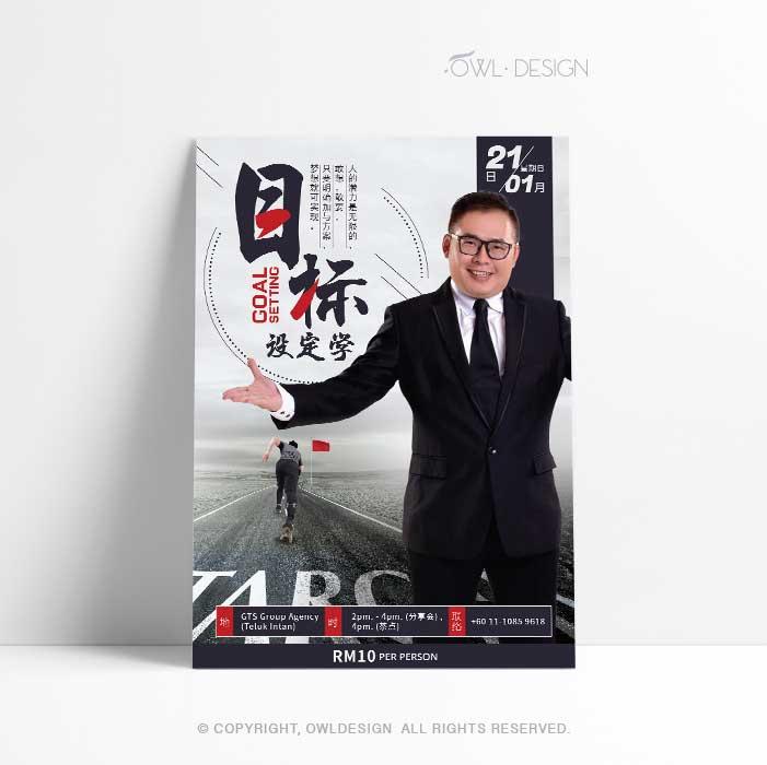 de owl, poster, GTS Group2