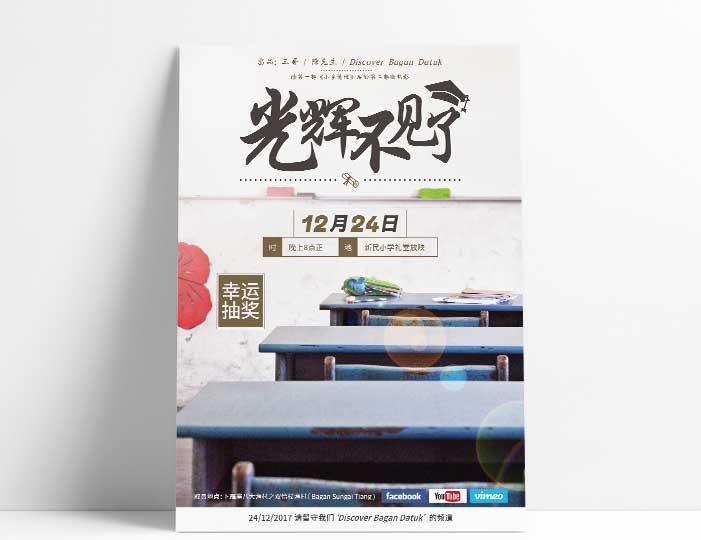 de owl, poster, Guang Hui Bu Jian Le