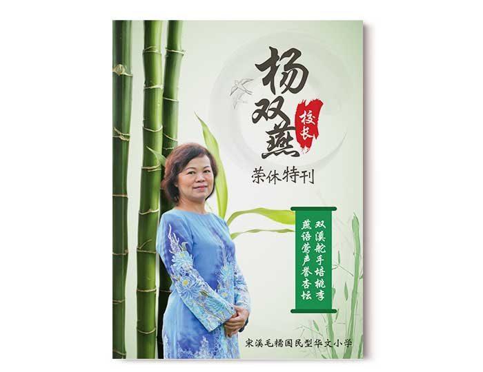 de owl, book design, SMJKC SG Buloh2