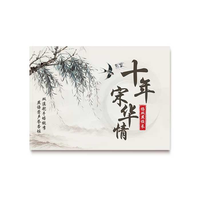 de owl, book design, SMJKC SG Buloh