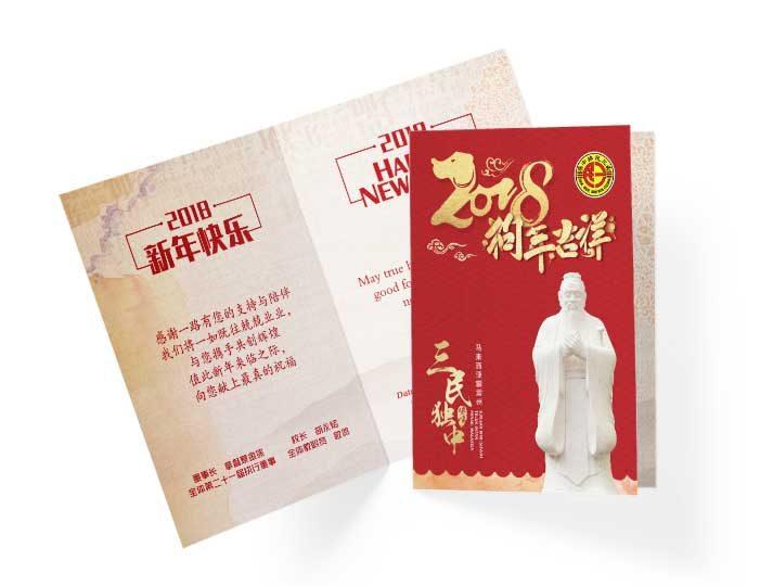 de owl, card, San Min
